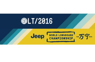 2016ワールドロングボードチャンピオンシップ